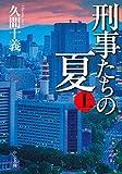 刑事たちの夏(上) (中公文庫)