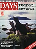 DAYS JAPAN (デイズ ジャパン) 2010年 12月号 [雑誌]