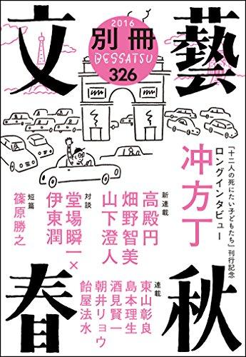 別冊文藝春秋 電子版10号 (文春e-book)の詳細を見る