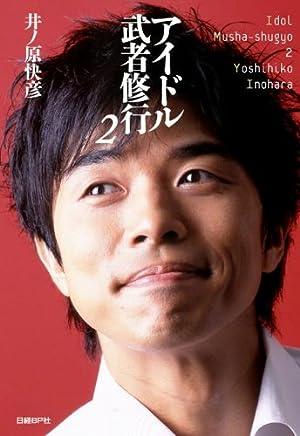 「井ノ原快彦(V6)」