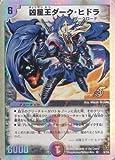 デュエルマスターズ DMC38-009S 《凶星王ダーク・ヒドラ》
