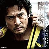 映画「臨場」オリジナル・サウンドトラック