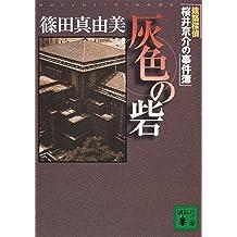 灰色の砦 建築探偵桜井京介の事件簿 (講談社文庫)