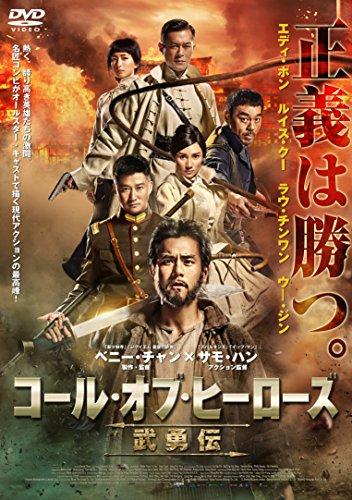 コール・オブ・ヒーローズ/武勇伝[DVD]