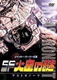 SF火星の謎 アストロノーツ [DVD]