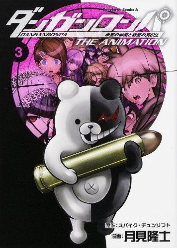 ダンガンロンパ希望の学園と絶望の高校生THE ANIMATION 3 (角川コミックス・エース 446-3)の詳細を見る