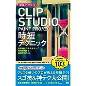 現場で役立つCLIP STUDIO PAINT PRO/EX  時短テクニック