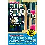 現場で役立つCLIP STUDIO PAINT PRO EX  時短テクニック