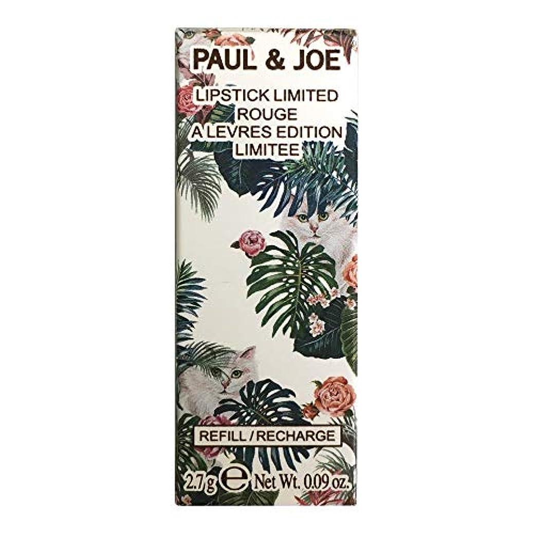 シリーズモーター骨髄ポール & ジョー/PAUL & JOE リップスティック リミテッド #007(レフィル) (限定) [ 口紅 ] [並行輸入品]