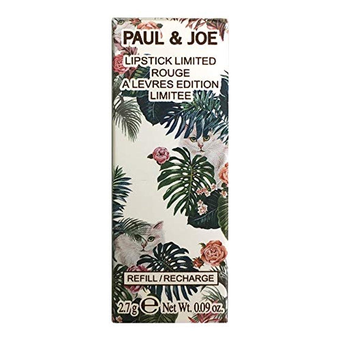 解明虫を数えるモスクポール & ジョー/PAUL & JOE リップスティック リミテッド #006(レフィル) (限定) [ 口紅 ] [並行輸入品]