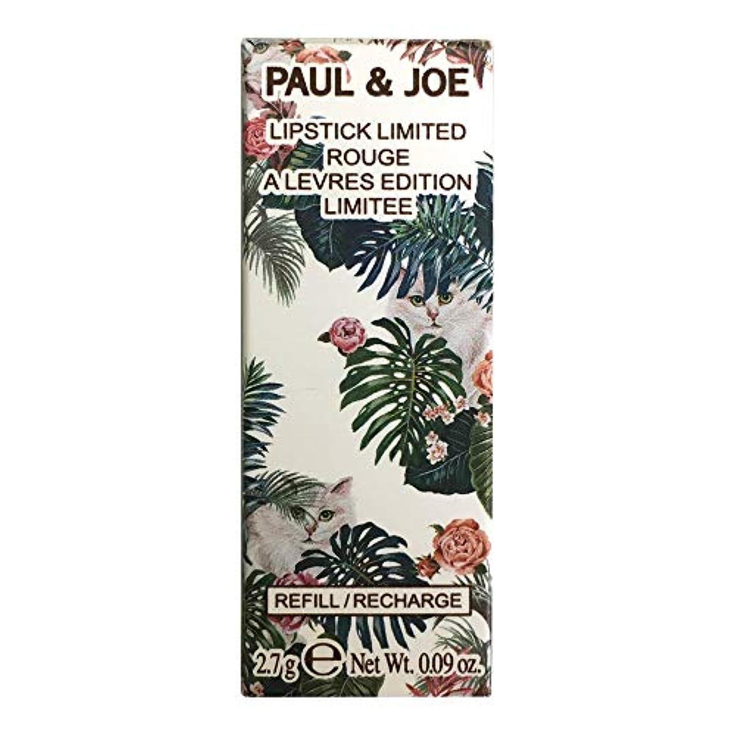 鋸歯状蒸留する面倒ポール & ジョー/PAUL & JOE リップスティック リミテッド #005(レフィル) (限定) [ 口紅 ] [並行輸入品]