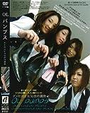 OLパンプス 【BYD-67】[DVD] (¥ 5,300)
