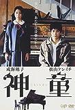 神童(通常版)[DVD]