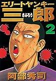 エリートヤンキー三郎(2)