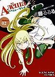 アリョーシャ! 02 (ヤングキングコミックス)