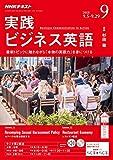 NHKラジオ 実践ビジネス英語  2018年 9月号 [雑誌] (NHKテキスト)
