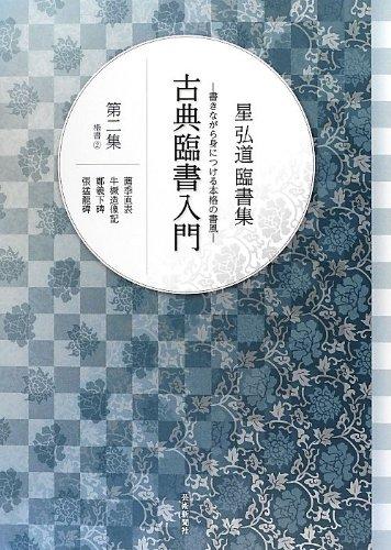 星 弘道 臨書集 第2集【楷書2】 (古典臨書入門)