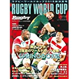 ラグビーワールドカップ2019総決算号 (ラグビーマガジン12月号増刊)