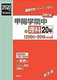 甲陽学院中の理科20年 2020年度受験用   赤本 1911 (難関中学シリーズ)
