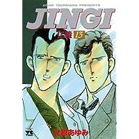 JINGI(仁義) 13 (ヤングチャンピオン・コミックス)