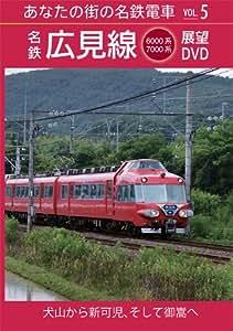 名鉄広見線展望DVD
