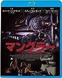 マングラー[Blu-ray/ブルーレイ]