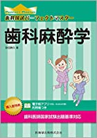 歯科国試パーフェクトマスター歯科麻酔学