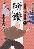 表御番医師診療禄 (7) 研鑽 (角川文庫)
