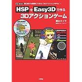 HSP+Easy3Dで作る3Dアクションゲーム―初心者でも簡単にできる「3DアクションRPG」! (I・O BOOKS)