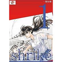 shrike 魂の贄 1