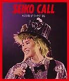 SEIKO CALL~松田聖子ライヴ '85~[Blu-ray/ブルーレイ]