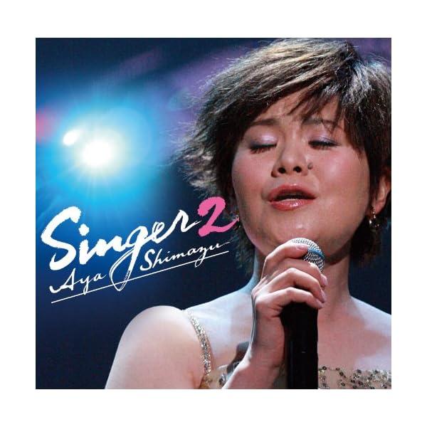 SINGER2の商品画像