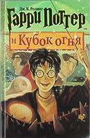 Harry Potter I Kubok Ognja [Russian]