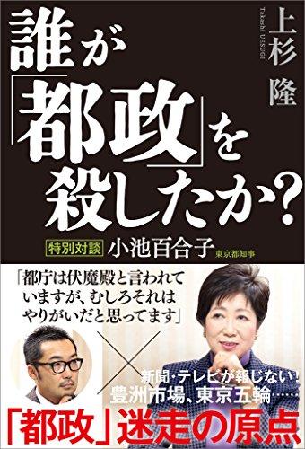 誰が「都政」を殺したか? 特別対談 小池百合子東京都知事の書影