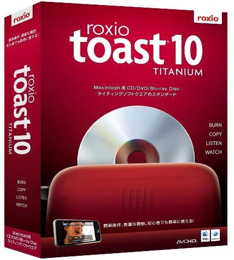 思慮のない最大の創始者Roxio Toast 10 TITANIUM