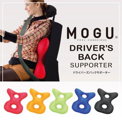 パウダービーズ クッション MOGU(モグ) ドライバーズバックサポーター/DRIVER'S BACK SUPPORTER (BK(ブラック))