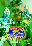 SFX巨人伝説ライン (3) 巨神闘争編 [DVD]