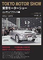 東京モーターショー ニッサン/プリンス編 1954~1979