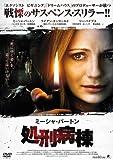ミーシャ・バートン 処刑病棟[DVD]