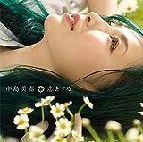 恋をする(初回生産限定盤)