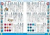 ドラえもん はじめての国語辞典 第2版 画像