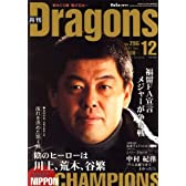 月刊 Dragons (ドラゴンズ) 2007年 12月号 [雑誌]