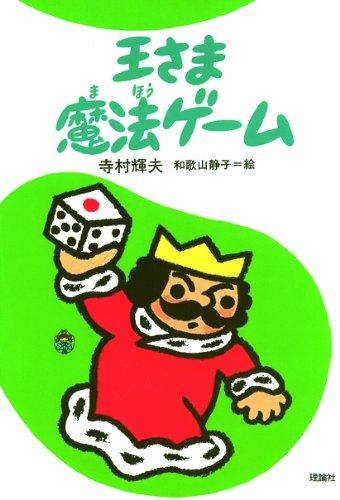 王さま魔法ゲーム (ぼくは王さま)の詳細を見る
