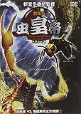 劇場版 虫皇帝 昆虫軍VS毒蟲軍完全決着版1 [DVD]