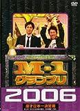 M-1グランプリ2006完全版 史上初!新たなる伝説の誕生~完全優勝への道~ [レンタル落ち]