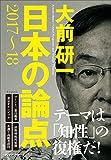 日本の論点2017?18