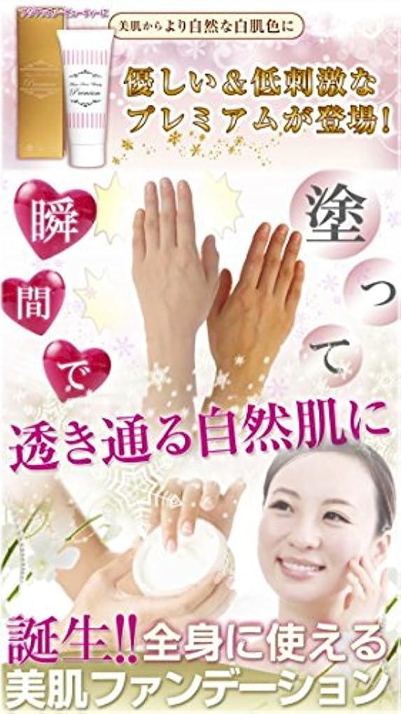 Asian Snow BeautyPremium (アジアンスノービューティープレミアム)/【CC】