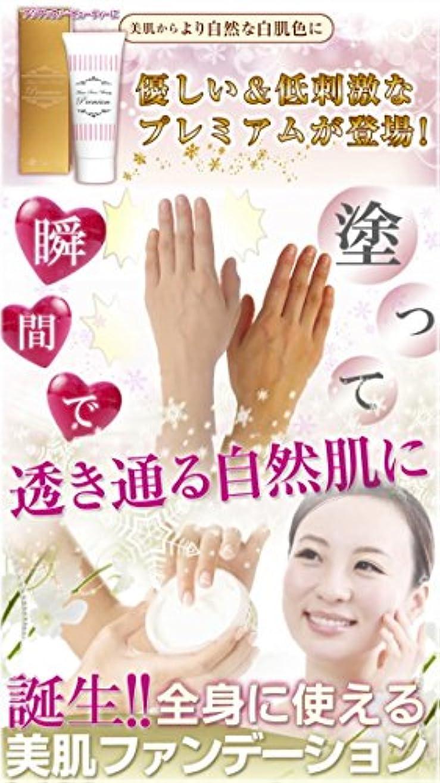 トリクル着実に皮肉Asian Snow BeautyPremium (アジアンスノービューティープレミアム)/【CC】