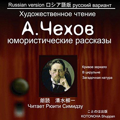 朗読のためのチェーホフ作品集(1)ロシア語版   Anton Chekhov