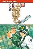 おれはキャプテン(8) (週刊少年マガジンコミックス)